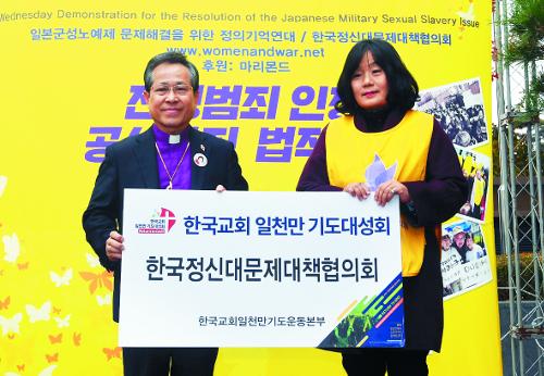 일천만기도대성회본부, 위안부 지원단체에 성금 전달 기사의 사진