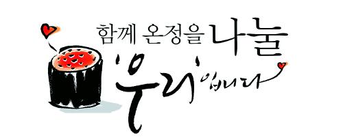 [알림] '다 함께, 따뜻한 대한민국 만들기' 캠페인 기사의 사진