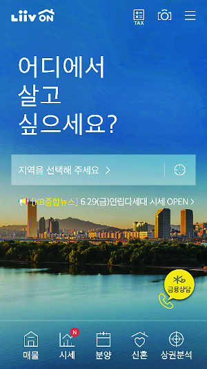 'KB부동산 리브온 상권분석 서비스' 인기 기사의 사진