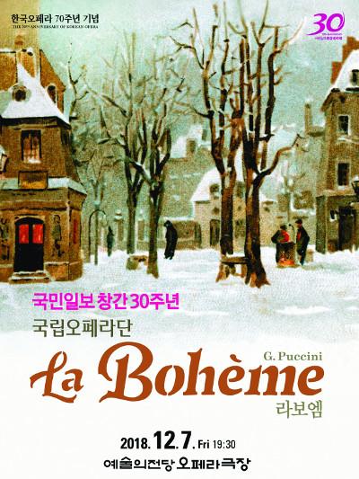 [알림] 국민일보 창간 30주년 기념 오페라 '라 보엠' 무대 기사의 사진