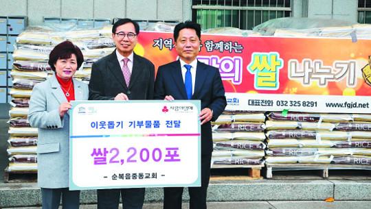 순복음중동교회, 부천시에 사랑의 쌀 2200포 전달 기사의 사진