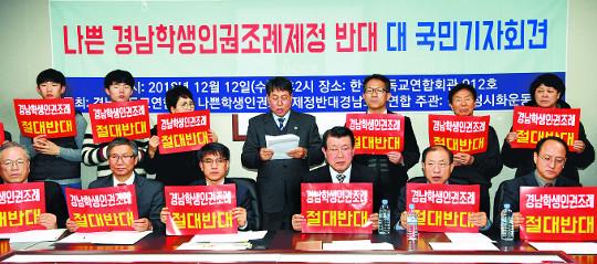 경남 교계, 경남학생인권조례 폐기 촉구 기사의 사진