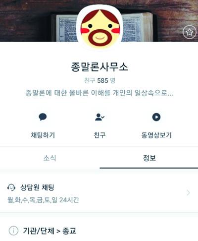 신천지 전문상담, 카톡 '종말론사무소' 성황 기사의 사진