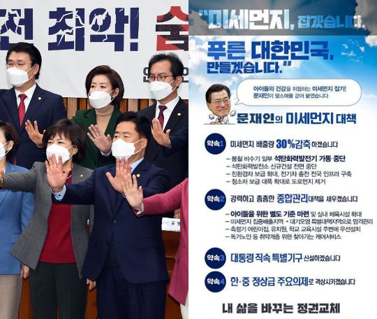 """미세먼지, 정치권도 강타… 與 """"대책 마련"""" 野 """"정부 무능"""" 기사의 사진"""