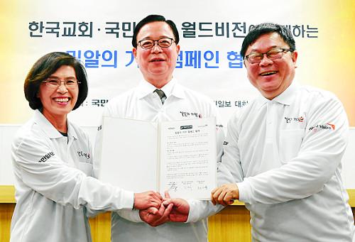 월드비전·고양 하늘비전교회·국민일보, '밀알의 기적' 캠페인 협약 기사의 사진