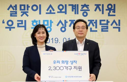 우리금융, 3월 말까지 全 계열사 사회공헌 캠페인 기사의 사진