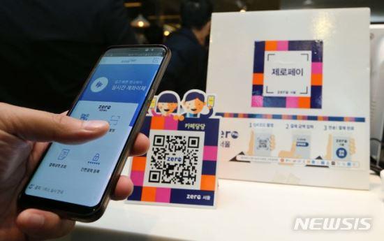 서울시·자치구 법인카드도 4월 제로페이 가능 기사의 사진