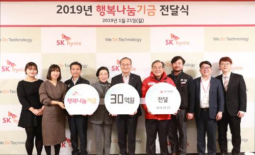 SK하이닉스, 이천·청주 취약계층 돕기 성금 30억 기탁 기사의 사진