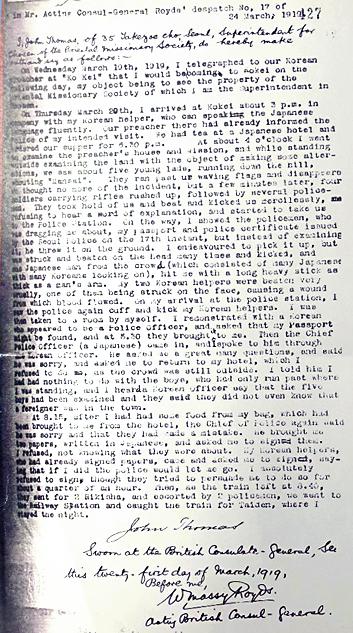 만세운동 주동자로 몰려 구타 당한 영국 선교사의 배상금, 첫 신사참배 반대의 밀알 되다 기사의 사진