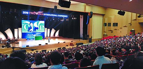 '두날개 국제콘퍼런스' 성료  전 세계 10개국 3000명 참가 기사의 사진