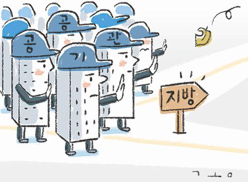 [단독] 공공기관 122곳 지방이전 탄력, 수도권 버틸 근거 사라졌다 기사의 사진