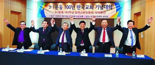 3월 1일 서울광장서 열리는 3·1운동 100주년 기념대회, 한국교회 연합기관·단체 하나 돼 치른다 기사의 사진