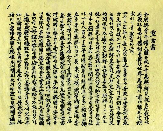 일본 속 조선 유학생, 시대의 흐름 읽고 독립의 불을 지피다 기사의 사진