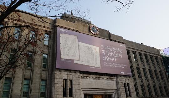 """[포토] """"3·1운동을 만든 독립선언들이 있습니다""""… 꿈새김판 새단장 기사의 사진"""