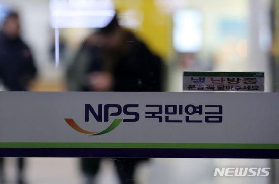 """국민연금, 남양유업에 """"배당 확대하라"""" 주주제안 기사의 사진"""