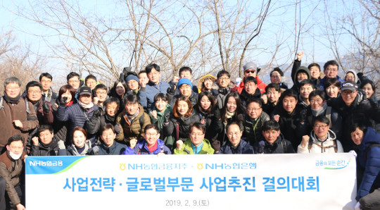 NH농협지주, 2019년 사업추진 결의 등반대회 기사의 사진