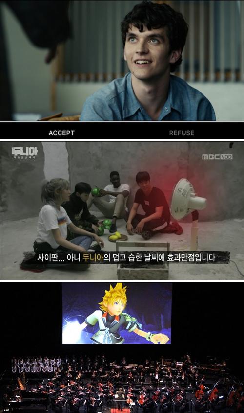 게임의 기술, 영화·드라마·예능·음악까지 접수 기사의 사진
