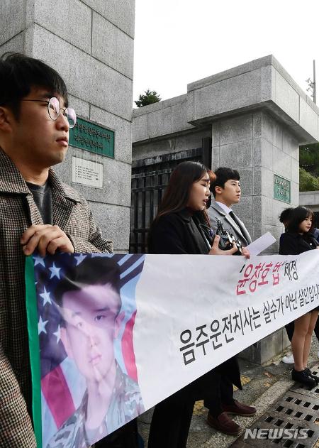 '윤창호법' 가해 운전자 징역 6년 기사의 사진