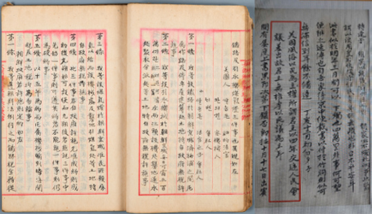 한국 철도史 새로 쓰는 고종의 외교 기록 처음 나왔다 기사의 사진