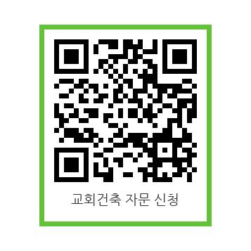 국민일보 교회건축 자문위, 무료 상담 신청자 접수 기사의 사진