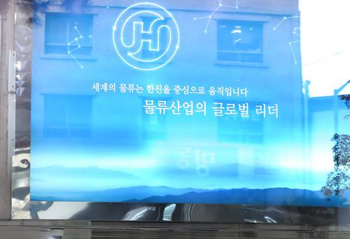 한진칼, 송현동 땅 팔고 배당 확대… '주주친화책' 꺼내들다 기사의 사진