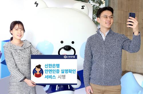 신한은행, 새 안면인증 실명확인 서비스… 고객들의 대기 시간 대폭 줄여 기사의 사진