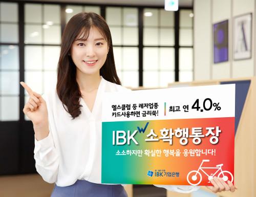 IBK기업은행, 적립·입출금식 'W소확행 통장' 금리 연 최고 4% 받을 수 있어 기사의 사진