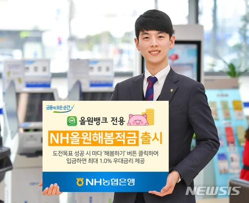 NH농협은행, 'NH올원 해봄 적금' 출시 후 20일 만에 1만좌 돌파 '인기' 기사의 사진