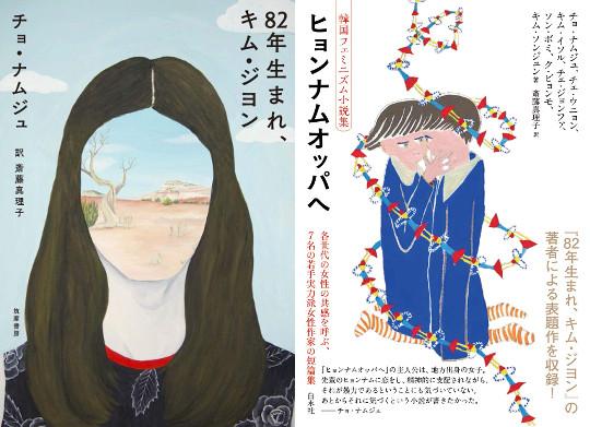 한국문학, 일본서 약진… 여성작가들 인기 높아 기사의 사진