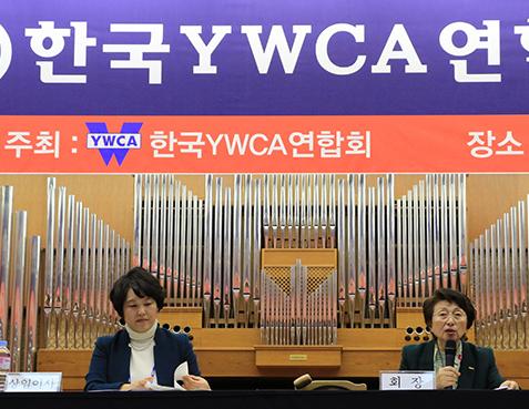 """한국YWCA연합회 """"탈핵생명운동 등 4대 과제 추진"""" 기사의 사진"""