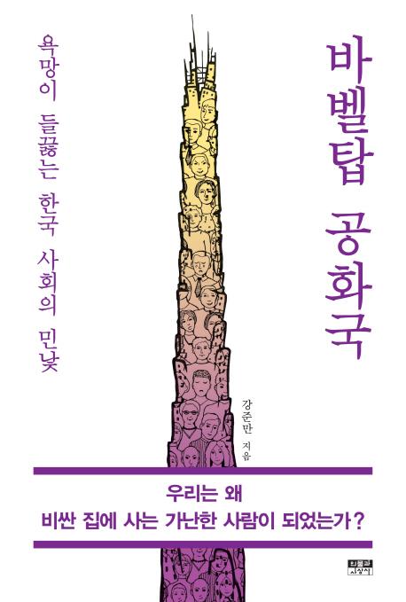 수평을 지향하는 삶이 한국 사회 서열 격차 줄인다 기사의 사진