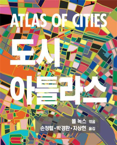 [200자 읽기] 거대 도시 역사성·특징을 말한다 기사의 사진