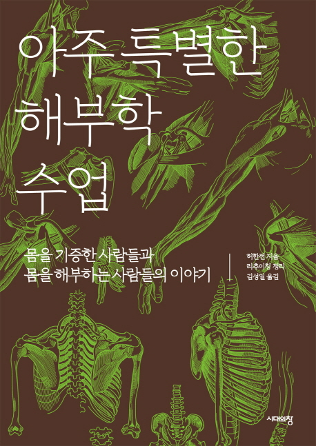 [200자 읽기]  인간적 배려 담은 해부학 이야기 기사의 사진