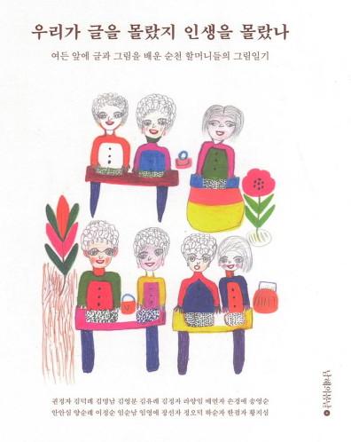 인내·사랑·지혜 담긴 할머니들의 이야기 책·영화 '봇물' 기사의 사진