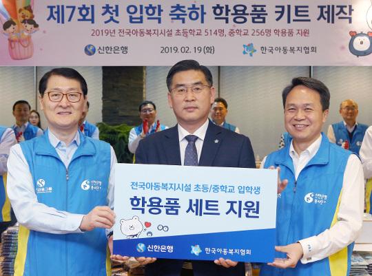 신한은행, 보육시설 아동·청소년들에게 '입학 축하 학용품 키트' 기부 기사의 사진