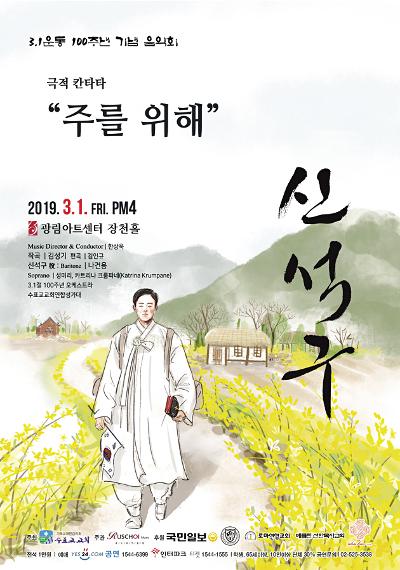 민족대표 33인 신석구 목사의 삶 음악으로… '주를 위해' 서울·로마·베를린 울려 퍼진다 기사의 사진