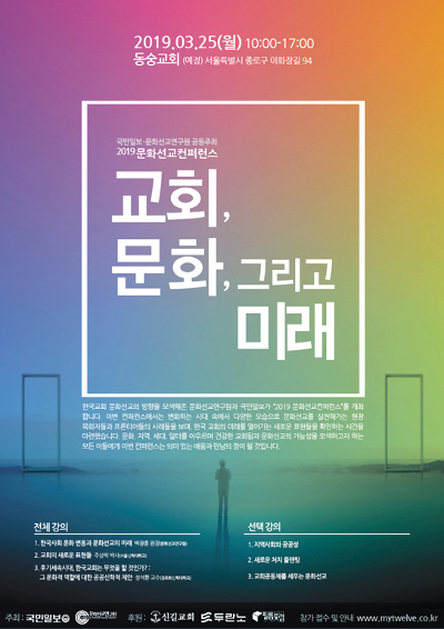 [알림] '교회, 문화, 그리고 미래' 문화선교콘퍼런스 개최 기사의 사진