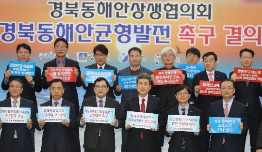 경북 동해안 市·郡, 정부에 균형발전 촉구 기사의 사진
