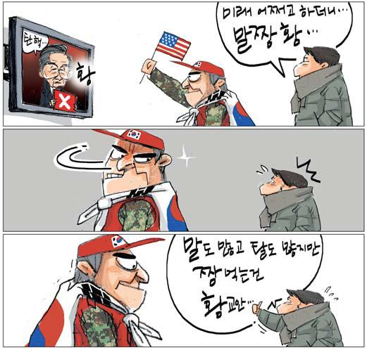 [국민만평-서민호 화백] 2019년 2월 21일 기사의 사진