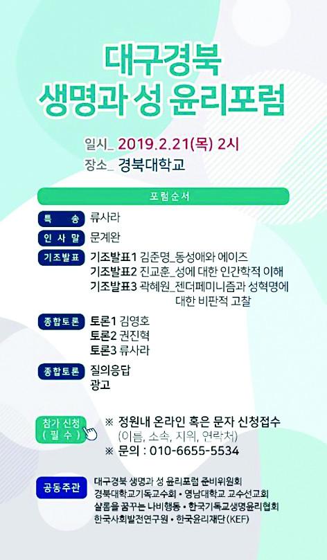 경북대서 '생명과 性 윤리 포럼' 기사의 사진