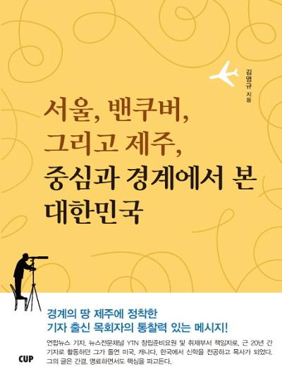 [새로 나온 책] 서울, 밴쿠버, 그리고 제주, 중심과 경계에서 본 대한민국 기사의 사진