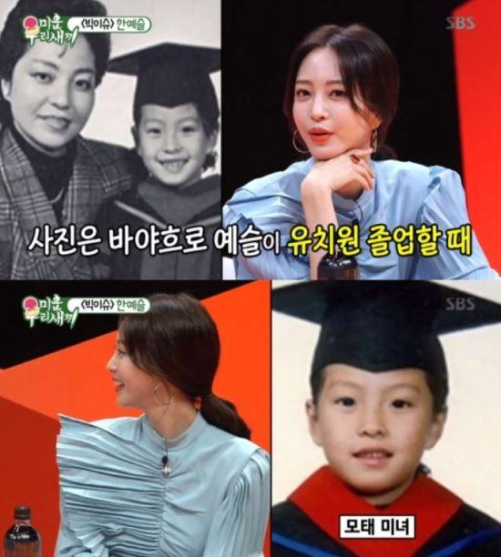불혹 앞둔 한예슬, 동안 미모에 '나이' 관심 집중-국민일보