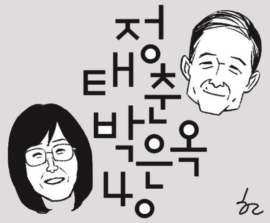 [한마당-이흥우] 정태춘·박은옥 데뷔 40년 기사의 사진