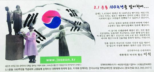 마지막 황손 이석, 3·1운동 100주년 맞아 '일왕, 위안부 피해자에게 사과하라' 광고 기사의 사진