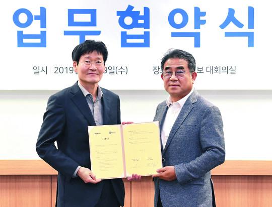 연세대 라돈안전센터-국민일보 업무협약