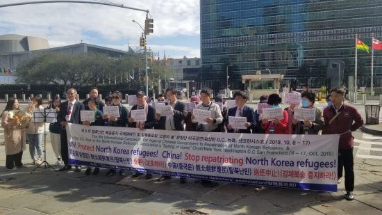 """""""중국의 탈북난민 강제북송 규탄한다"""""""