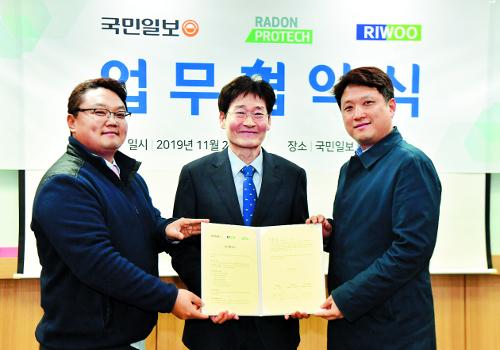 국민일보-라돈프로텍-리우이앤씨, 라돈안전진단사업 MOU