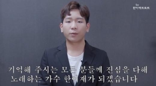 """'미스터트롯'의 '아수라트롯' 한이재 """"탈락 아쉽지만…"""""""