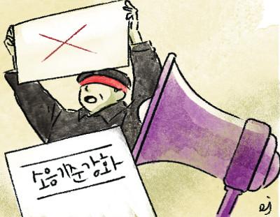'만시지탄' 집회 소음 규제
