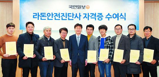 국민일보, 제2기 라돈안전진단사 자격증 수여